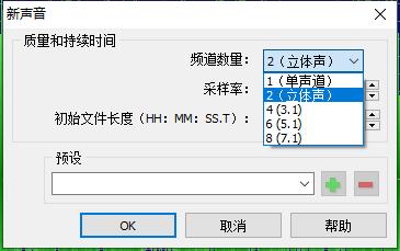图一:在GoldWave中文版新建立体声音频文件界面