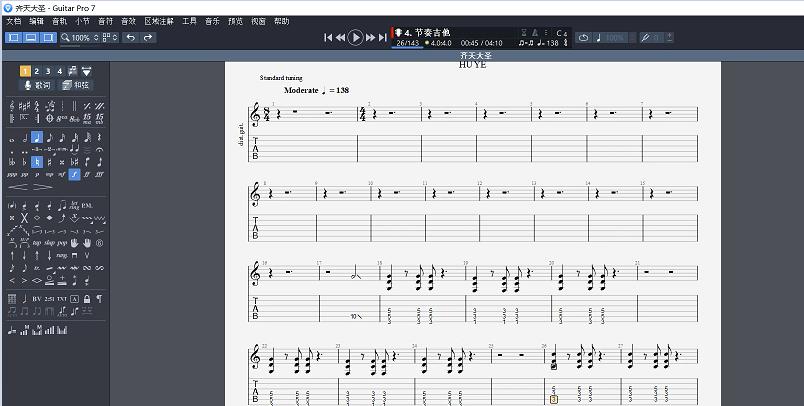 Guitar Pro怎么導出樂譜