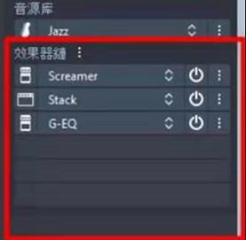 Guitar Pro 效果器链(音源库下方的选择项中可更换乐器种类)