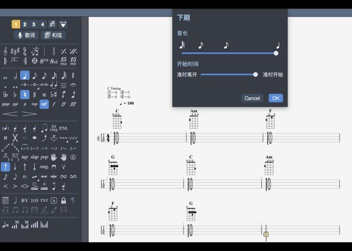 Guitar Pro 7.5 进行下刷设置