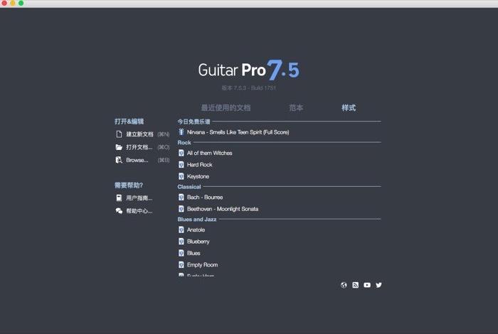 Guitar Pro軟件首界面