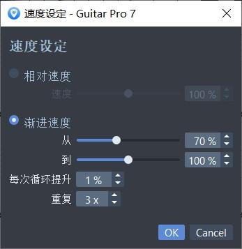 吉他训练软件