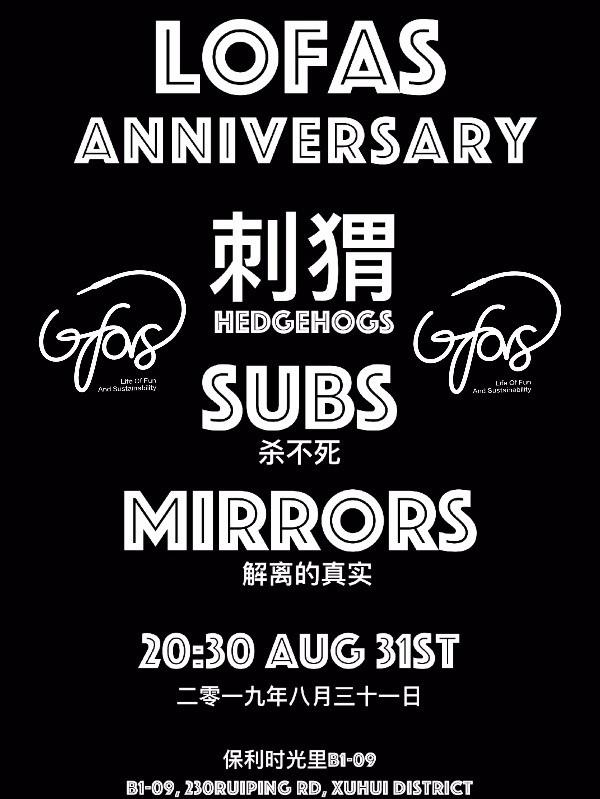 上海LOFAS周年庆派对