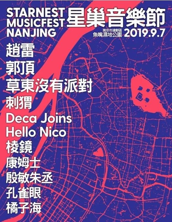 南京星巢音乐节