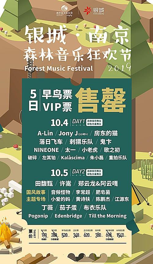 南京森林音樂狂歡節