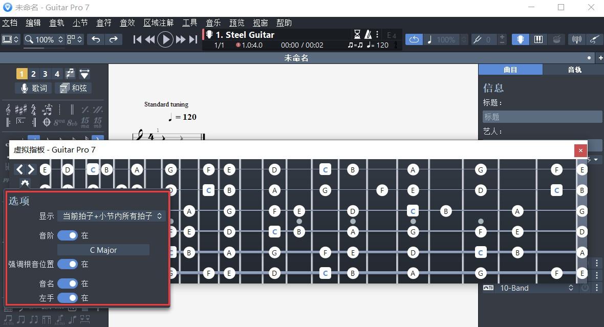 Guitar Pro虚拟指板设置