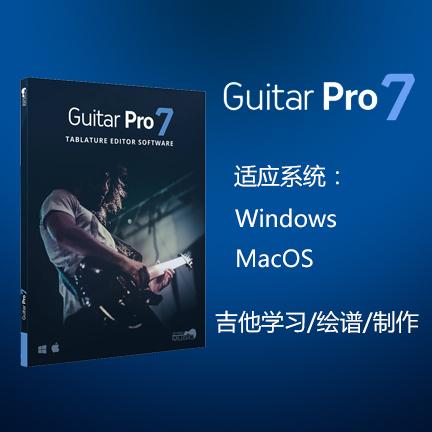 Guitar Pro 软件