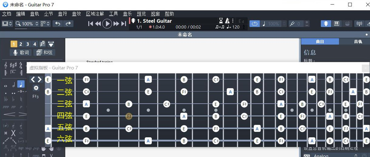 Guitar Pro吉他指板图