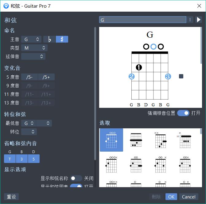 Guitar Pro和弦界面