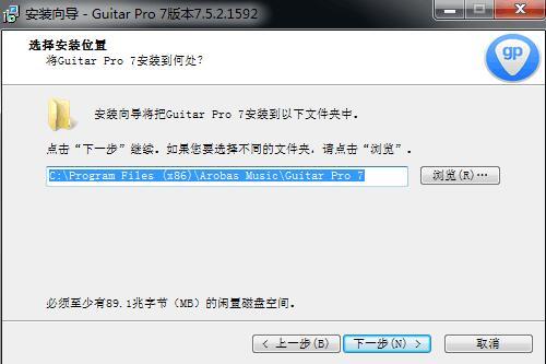 Guitar Pro安裝路徑設置
