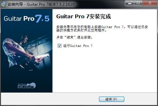 安装Guitar Pro