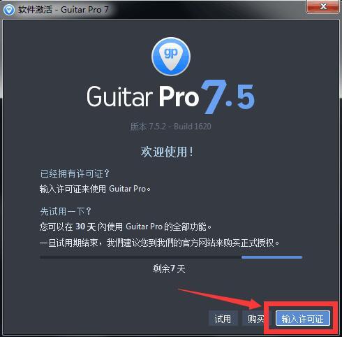 激活Guitar Pro