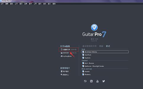 Guitar Pro怎么插入音符?