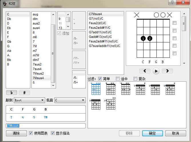 Guitar Pro音轨属性之和弦窗口