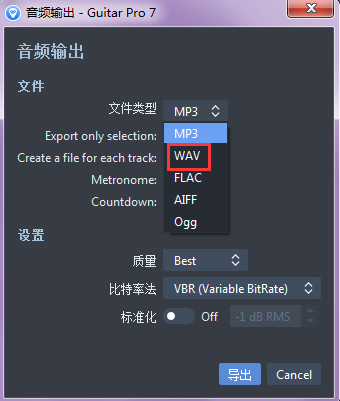 Guitar Pro如何導出wav文件步驟解說