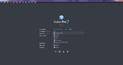Guitar Pro 7界面