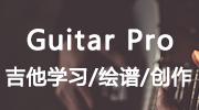 Guitar Pro7.5.3版本更新說明