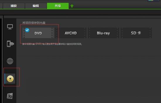 选择DVD