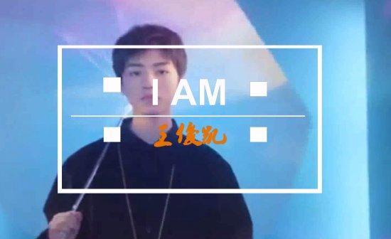 王俊凯视频封面