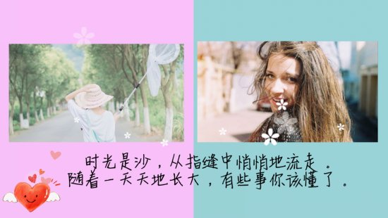 小清新视频封面