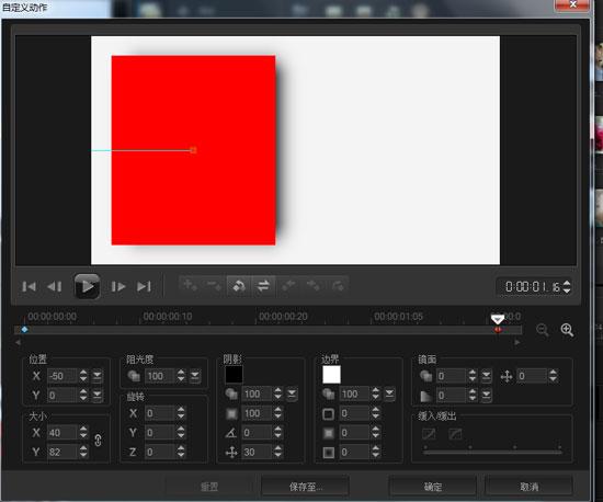 红色运动色块