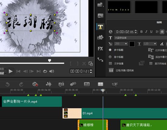 琅琊榜片头字幕效果