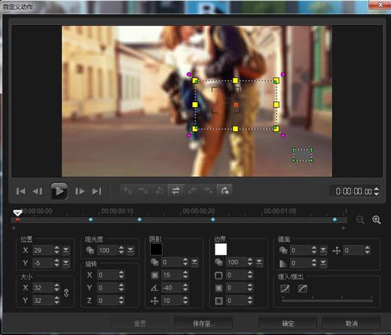 镜头自定义动作设置