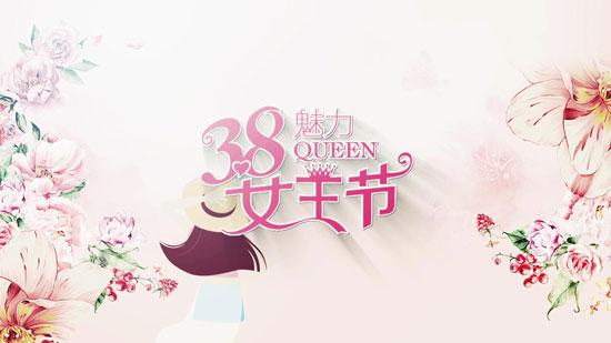 魅力女王节