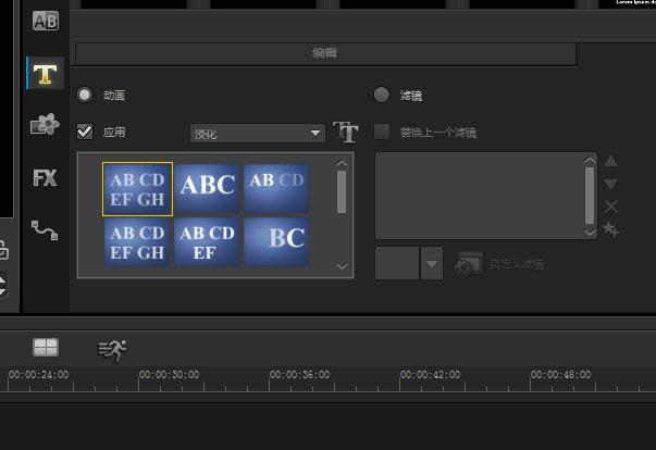 添加字幕动画