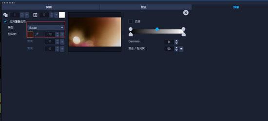 添加鏡頭光斑效果