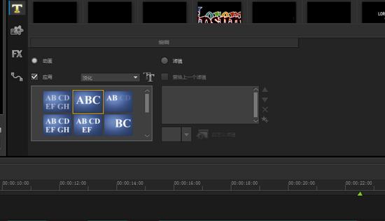 片头字幕动画样式