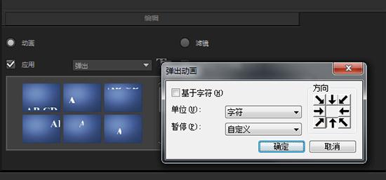 字幕效果制作