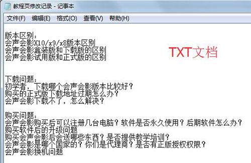 会声会影X5使用教程之如何插入txt字幕文件