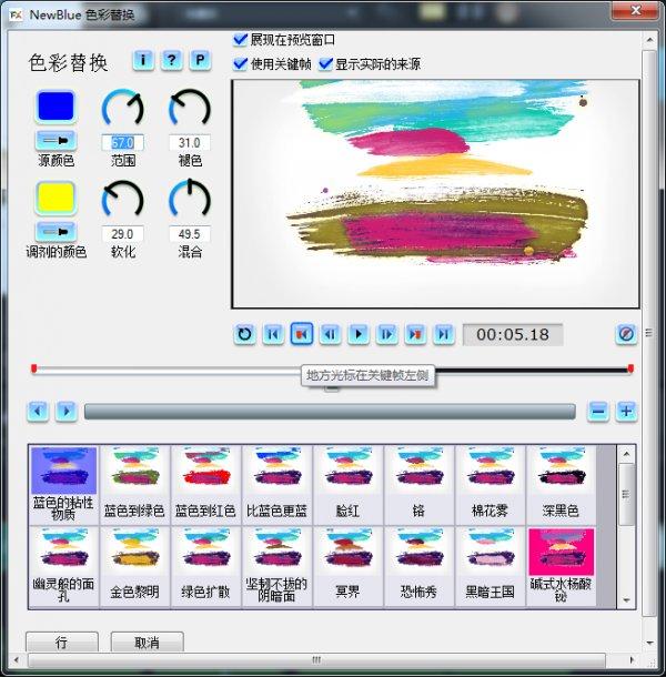 色彩替换滤镜设置