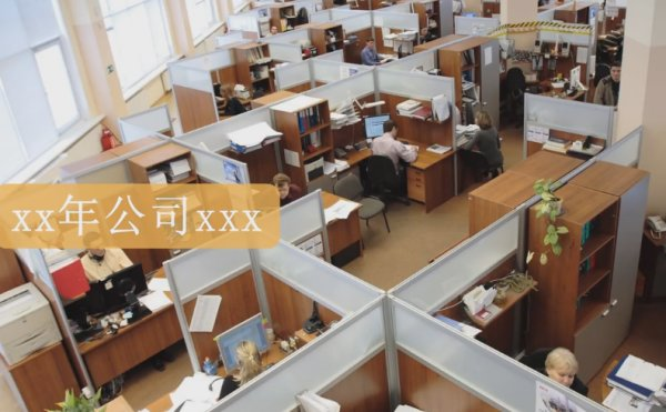 震撼大气企业年会宣传片