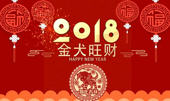 2018金犬拜年新年视频模板1