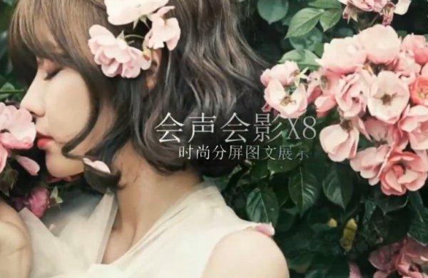清新雅致MG婚礼照片展示模板2