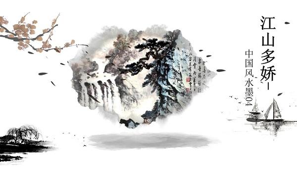 古典水墨文化气息翻页图文展示模板3