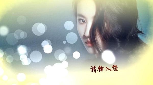 刘亦菲电子相册制作