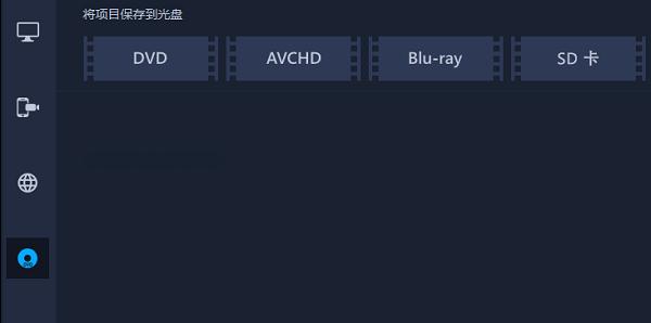 DVD渲染