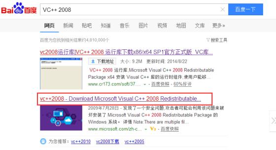 下载vc++2008