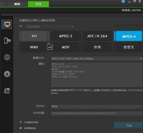渲染视频设置