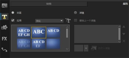 字幕动画设置