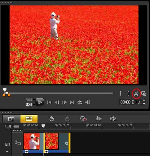 【会声会影x5】怎么剪辑视频