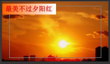 打造无限美的夕阳