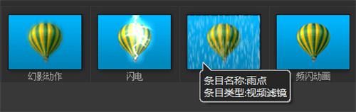 选择雨点滤镜