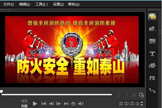 消防视频效果