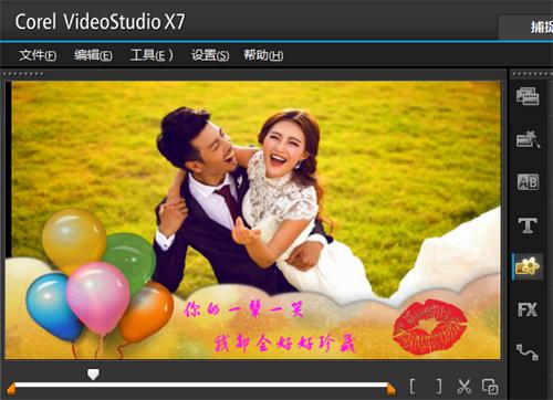打造自己的婚礼视频