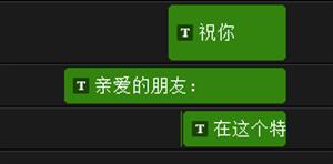 会声会影x7 字幕2