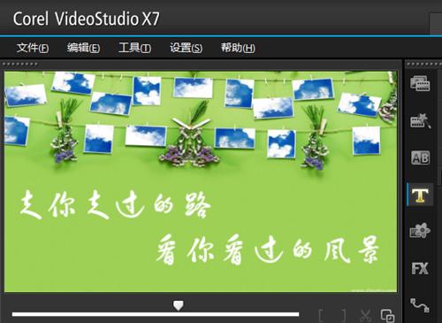 会声会影 视频编辑软件